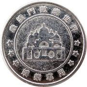 Amusement Token - Xinlongmen Happy World – obverse