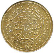 Token - Memorial celebration of Imam Mohammad Reza Pahlevi – reverse