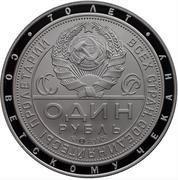 "Token - Soviet coinage (1 Ruble 1925 ""Lancere"") – obverse"