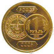 Token - Soviet coinage (1 Ruble) – obverse