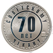 Token - Soviet coinage (1 Ruble) – reverse