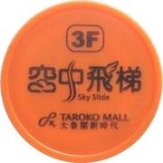 Token - Sky Slide (Taroko Mall 3 F) – obverse