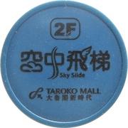 Token - Sky Slide (Taroko Mall 2 F) – obverse