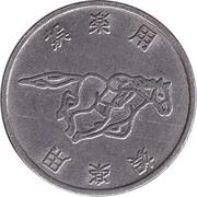 Token (Jockey on Horseback) – obverse