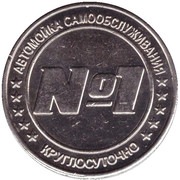 Car Wash Token - № 1 (Otradnoye) – obverse