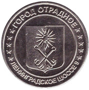 Car Wash Token - № 1 (Otradnoye) – reverse