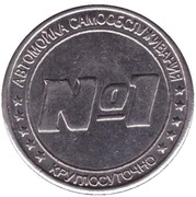 Car Wash Token - № 1 (Otradnoye; Error) – obverse