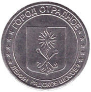 Car Wash Token - № 1 (Otradnoye; Error) – reverse