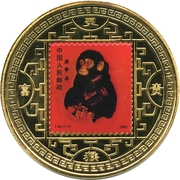 Token - Year of the Monkey – obverse