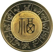 Token - Year of the Monkey – reverse
