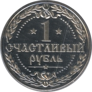1 Lucky Ruble – reverse