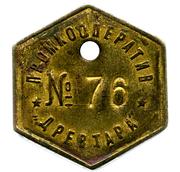 Token - Cooperative Drevtara (№ 76) – obverse