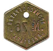 Token - Cooperative Drevtara (№ 76) – reverse