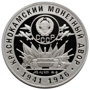 Token - Soviet coinage (Krasnokamsk Mint) – obverse