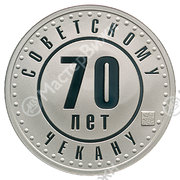 Token - Soviet coinage (The putsch of 1991 and the collapse of the Soviet Union) – reverse