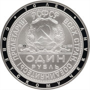 Token - Soviet coinage (1 Ruble 1923) – obverse