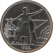 Token - Soviet coinage (1 Poltinnik 1923) – reverse