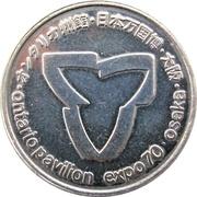 Medal - Ontario Pavilion Expo 70 Osaka – reverse