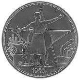 Token - Soviet coinage (Krasnokamsk Mint; error) – reverse