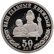Token - Biblio-Globus (50th anniversary) – obverse