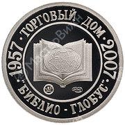 Token - Biblio-Globus (50th anniversary) – reverse