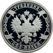 Token - Russian Numismatic Forum 2008 (Moscow) – reverse