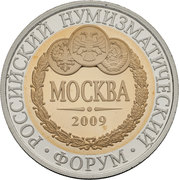 Token - Russian Numismatic Forum 2009 (Moscow) – obverse