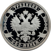 Token - Russian Numismatic Forum 2009 (Moscow) – reverse