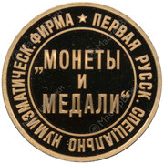 Token - Firm Coins and Medals – obverse