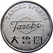 Token - Taroko Sports (Sanrio Cutie League) – obverse
