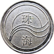 Token - Sea of Steel Balls – obverse