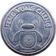 Token - Feng Yung Cheng – obverse