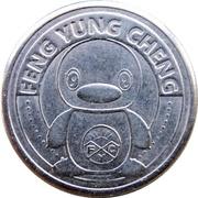 Token - Feng Yung Cheng – reverse