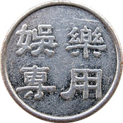 Token - For Amusement Only (Angelfish) – obverse