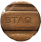 Telephone Token - BTAQ (Baku) – obverse