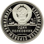 1 Colonel (Yurov E. V.) – obverse