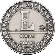 Token - Lavruk I. A. (50th Anniversary) – reverse