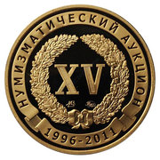 Token - Firm Coins and Medals - Numismatic auction (15th Anniversary) – reverse