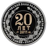 Token - Sviaz-Bank (20th Anniversary) – reverse