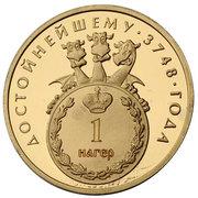 Token - Coins.su (1 Nager) – obverse