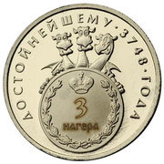 Token - Coins.su (3 Nagers) – obverse