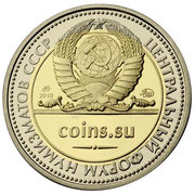 Token - Coins.su (5 Nagers) – reverse