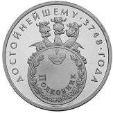Token - Coins.su – obverse