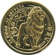 1 Lucky Ruble (Leo) – obverse