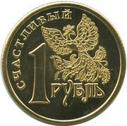 1 Lucky Ruble (Leo) – reverse