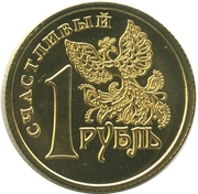 1 Lucky Ruble (Aquarius) – reverse
