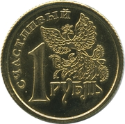 1 Lucky Ruble (Aries) – reverse