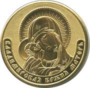 Token - Vladimir Mother of God – obverse