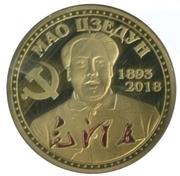 Token - Mao Zedong (125th Anniversary) – obverse