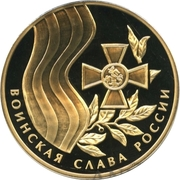 Token - Military glory of Russia (Liberation of Leningrad from the Siege) – reverse
